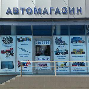 Автомагазины Бессоновки