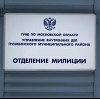 Отделения полиции в Бессоновке