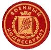 Военкоматы, комиссариаты в Бессоновке