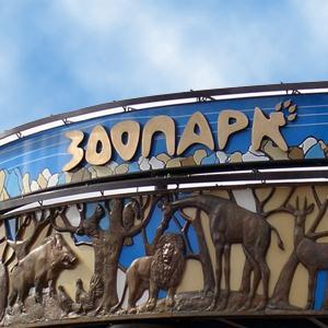 Зоопарки Бессоновки